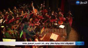 الموسيقى الكلاسيكية تنعش ليالي ركح المسرح الجهوي بباتنة