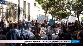 الرئاسيات تجبر المسؤولين في الولايات على مواجهة المحتجين