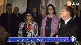 السفير البريطاني يكرم السيدة منى حميطوش أول عمدة بريطانية من أصل جزائري