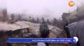 عشرات القتلى في سقوط طائرة عسكرية جزائرية