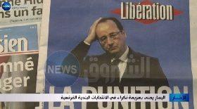 اليسار يمنى بهزيمة نكراء في الإنتخابات البلدية الفرنسية