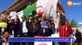 فشل بابا أحمد في تجميد إضراب نقابات التربية
