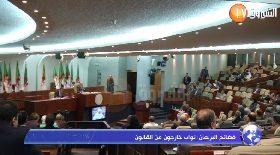 فضائح البرلمان: نواب خارجون عن القانون