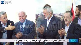 فتح وحماس تتفقان على تشكيل حكومة وحدة وإجراء إنتخابات رئاسية