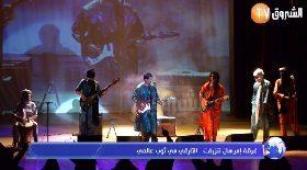 فرقة إمرهان تنزرفت… التارقي في ثوب عالمي