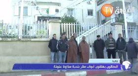 قالمة..البطالون يغلقون أبواب مقر بلدية سلاوة عنونة
