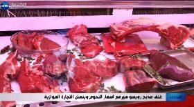 غلق مذبح رويسو سيرفع أسعار اللحوم وينعش التجارة الموازية