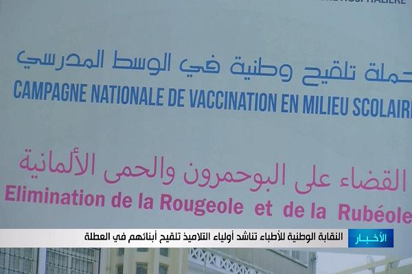 النقابة الوطنية للأطباء تناشد أولياء التلاميذ تلقيح أبنائهم بعد العطلة