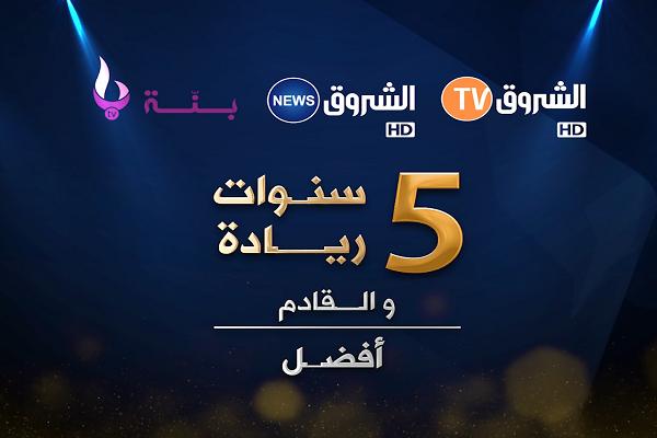 قناة الشروق تضيء نجمتها الخامسة.. خمس سنوات من الرسالة الإعلامية