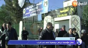قالمة..عمال مؤسسة الرخام ببومهرة أحمد في اضراب
