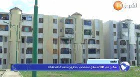 قالمة… سكان حي 100 مسكن تساهمي ينتظرون شهادة المطابقة