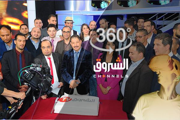 """الشروق 360°: الشروقيون يحتفلون بأكبر أستوديو في """"شمال إفريقيا"""""""