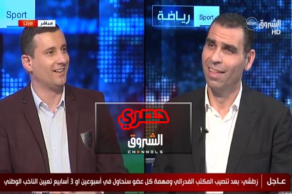 """رئيس """"الفاف"""" الجديد خير الدين زطشي في حوار حصري على """"الشروق نيوز"""""""