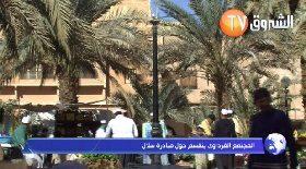 المجمع الغرداوي ينقسم حول مبادرة سلال