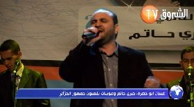 غسان أبو خضرة,خيري حاتم و عوينات يلهبون جمهور الجزائر