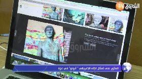 """العثور على تمثال الإله الإغريقي """"أبولو"""" في غزة"""