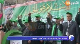 """المجلس التشريعي الفلسطيني في """"ثلاجة"""" الإنقسام"""