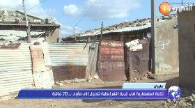 غليزان… ثكنة إستعمارية في قرية الشرايطية تتحول إلى مأوى ل70 عائلة