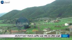 غليزان / سكان دوار بوزيد يطالبون بتسهيلات للعودة لدوارهم