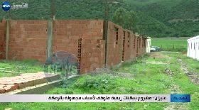 غليزان / مشروع سكنات ريفية متوقف لأسباب مجهولة بالركمة