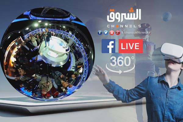 """ملتميديا """"الشروق نيوز"""" يطلق أول بث مباشر لـ""""الواقع الإفتراضي °360″"""