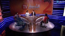 خالد تومي وأسماء حليمي وحمو بلحمر ورشيد نكاع في حفل إطلاق قناة الشروق نيوز