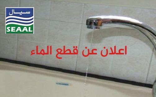 """""""سيال"""" تعلن عن انقطاع الماء الشروب بعدد من بلديات العاصمة وبومرداس"""