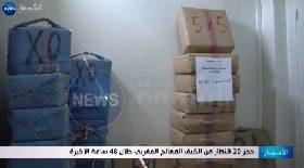 حجز 20 قنطار من الكيف المعالج المغربي خلال 48 ساعة الأخيرة