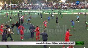 أحداث عنف توقف مباراة إ.حجوط وإ.بلعباس