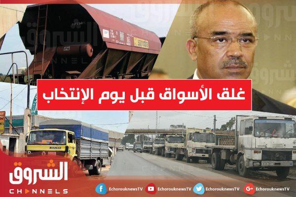 الداخلية تقرر منع سير مركبات نقل البضائع وتغلق الأسواق قبل يوم الانتخاب