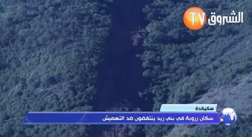 سكيكدة…سكان زروبة في بني زيد ينتفضون ضد التهميش