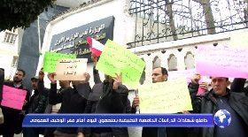حاملو شهادات الدراسات الجامعية التطبيقية يعتصمون اليوم أمام مقر الوظيف العمومي