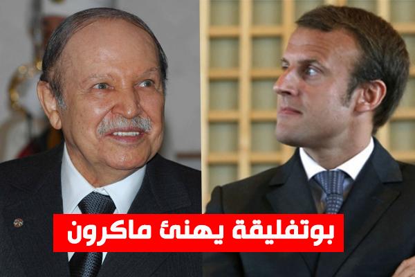 هذا ماقاله الرئيس بوتفليقة للرئيس الفرنسي ؟