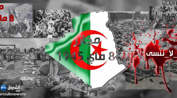 الشعب الجزائري يرفض النسيان ويطالب فرنسا بالاعتذار