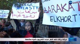 حركة بركات تقف أمام مبنى التلفزيون بأفواه مكممة