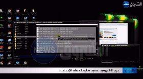 حرب إلكترونية عشية بداية الحملة الإنتخابية