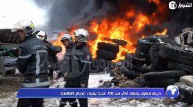 حريق مهول يلتهم أكثر من 200 عجلة بميناء الجزائر العاصمة