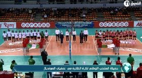 حصيلة المنتخب الوطني لكرة الطائرة في تصفيات المونديال