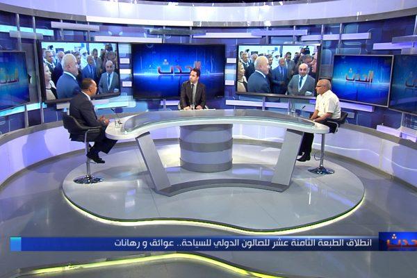 الحدث: انطلاق الطبعة الثامنة عضر للصالون الدولي للسياحة.. عوائق ورهانات
