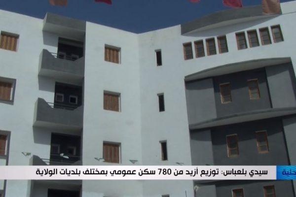 سيدي بلعباس: توزيع أزيد من 780 سكن عمومي بمختلف بلديات الولاية