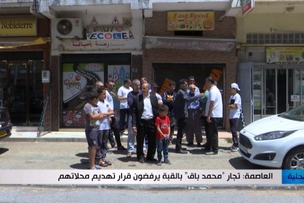 """العاصمة: تجار """" محمد باق """" بالقبة يرفضون قرار تهديم محلاتهم"""