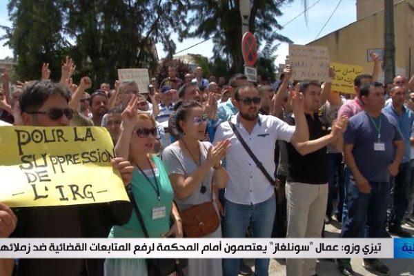 """تيزي وزو: عمال """" سونلغاز """" يعتصمون أمام المحكمة لرفع المتابعات القضائية ضد زملائهم"""