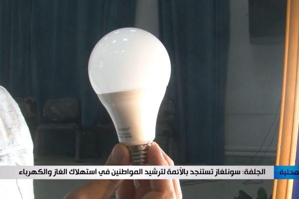 الجلفة: سونلغاز تستنجد بالأئمة لترشيد المواطنين في استهلاك الغاز والكهرباء
