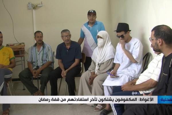 الأغواط: المكفوفون يشتكون تأخر استفادتهم من قفة رمضان