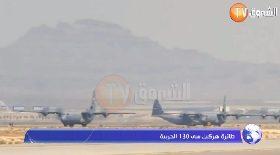 طائرة هركل سي 130 الحربية