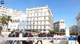 هيومن رايتس ووتش تنتقد قانون الجمعيات في الجزائر