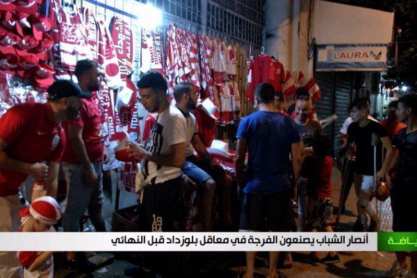 شاهد.. أنصار الشباب يصنعون الفرجة في معاقل بلوزداد قبل نهائي كأس الجمهورية
