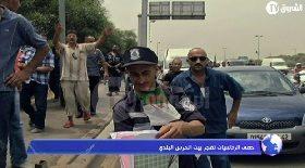 حمى الرئاسيات تفجير بيت الحرس البلدي
