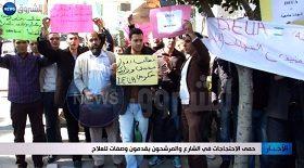 حمى الإحتجاجات في الشارع والمرشحون يقدمون وصفات للعلاج