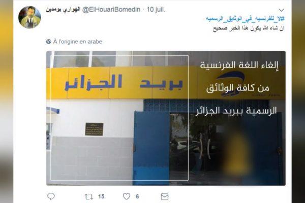"""إطلاق حملة """"لا للغة الفرنسية في الوثائق الرسمية"""" عبر التويتر"""